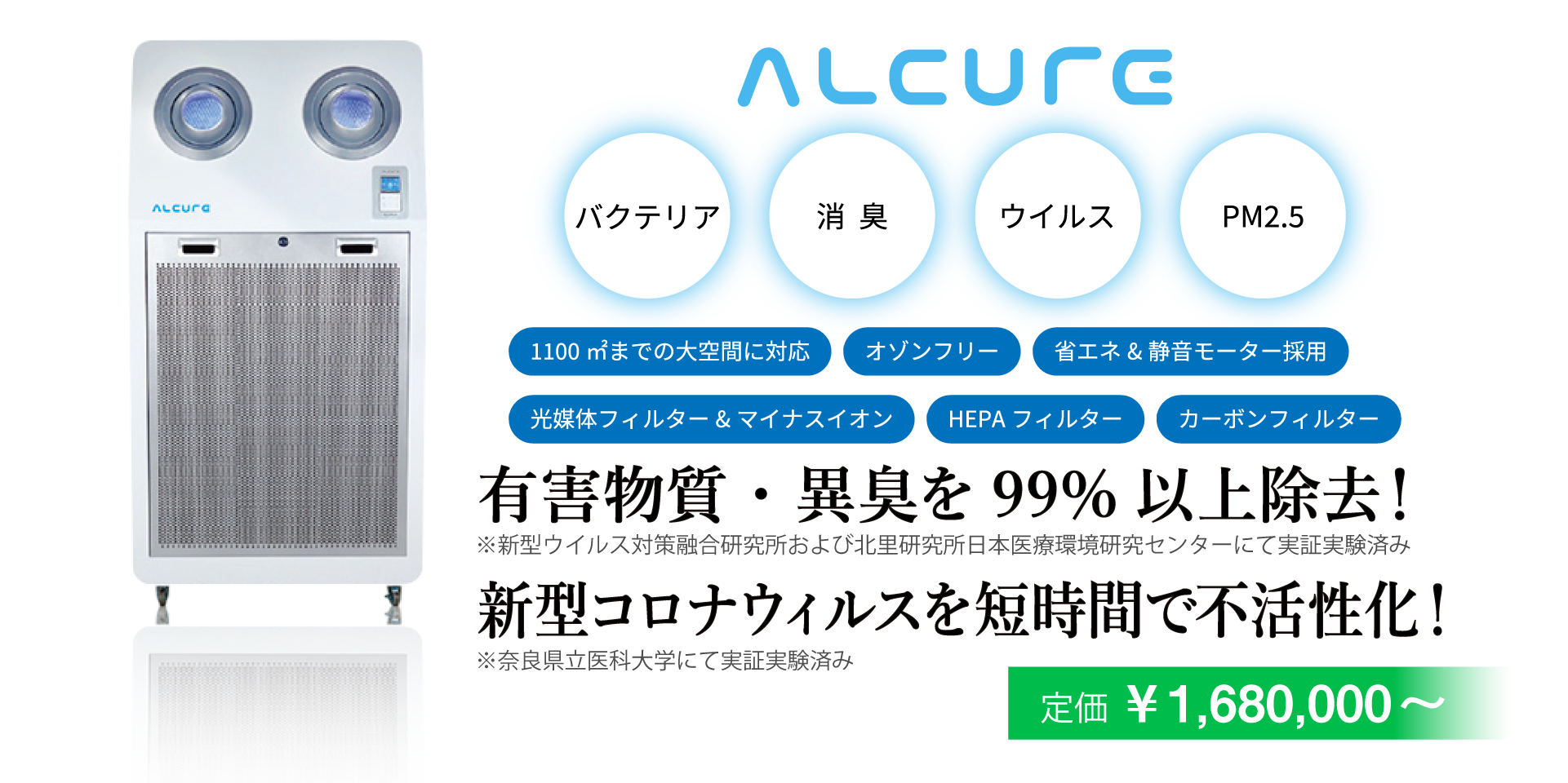 光触媒抗菌空気清浄機 ALCURE